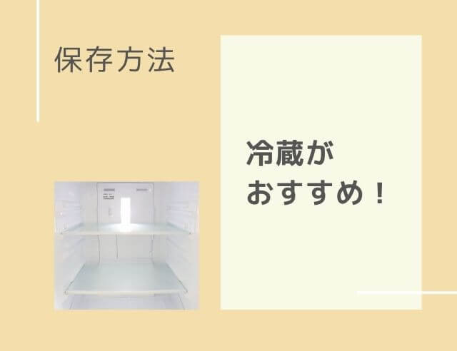 冷蔵室の写真 保存方法 冷蔵がおすすめ!