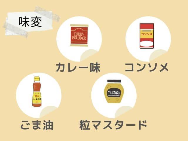 味変 カレー粉のイラスト コンソメのイラスト ごま油のイラスト 粒マスタードのイラスト