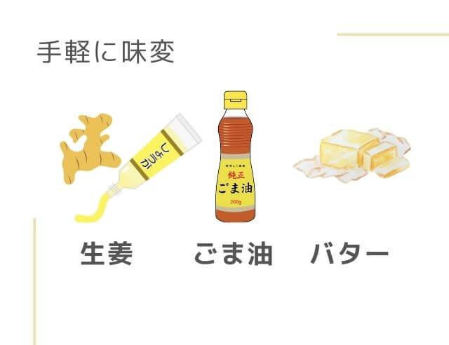手軽に味変 生姜のイラスト ごま油のイラスト バターのイラスト 生姜 バター ごま油
