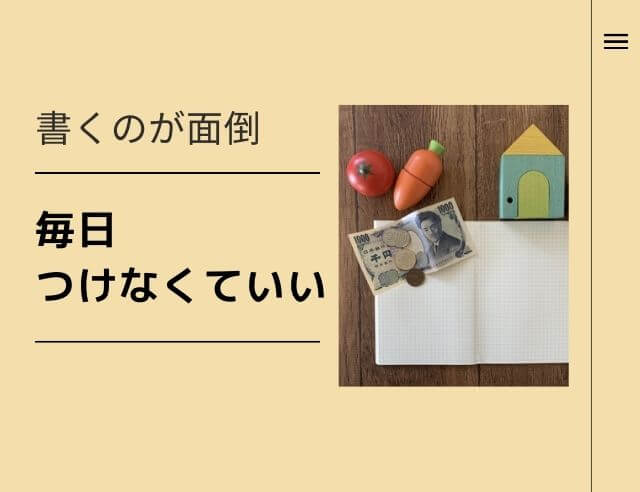 家計簿の写真