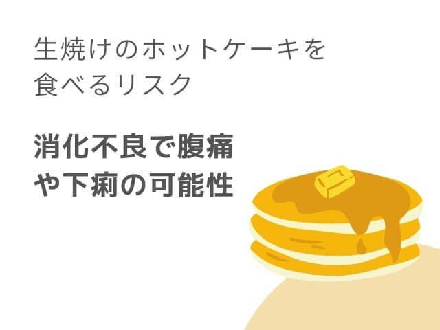 ホットケーキのイラスト 生焼けのホットケーキを食べるリスク 消化不良で腹痛や下痢の可能性