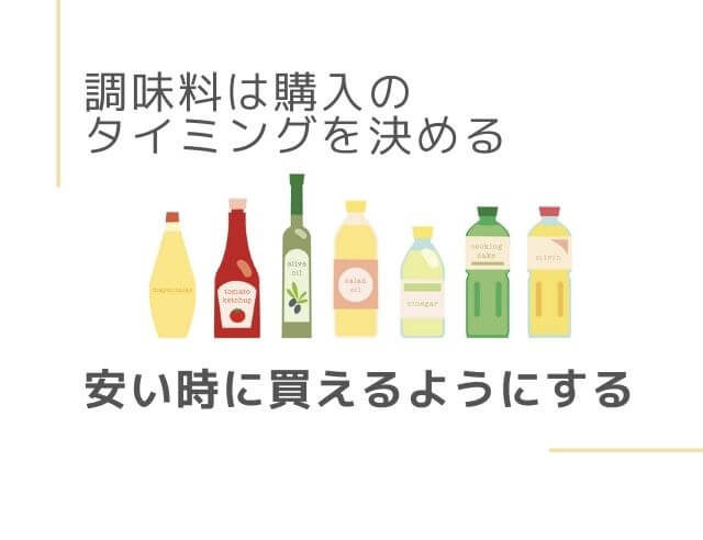 調味料のイラスト 調味料は購入のタイミングを決める 安い時に買えるようにする