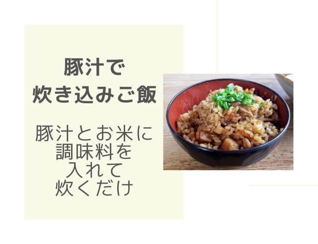 炊き込みご飯の写真 豚汁で炊き込みご飯 豚汁とお米に調味料を入れて炊くだけ