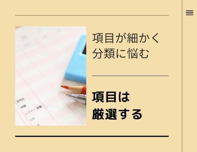 色々な項目が書かれた家計簿の写真 項目が細かく分類に悩む 項目は厳選する