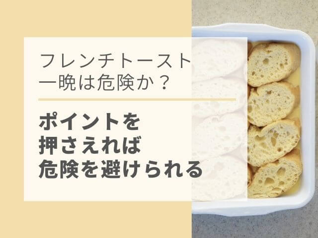 食パンを卵液に浸けてる写真 フレンチトースト 一晩は危険か? ポイントを押さえれば危険を避けられる