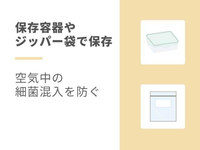 保存容器のイラスト ジッパー袋のイラスト 保存容器やジッパー袋で保存 空気中の細菌混入を防ぐ