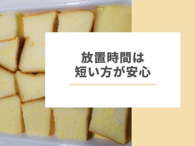 食パンを卵液に浸してる写真 放置時間は短い方が安心