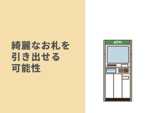 ATMのイラスト 綺麗なお札を引き出せる可能性