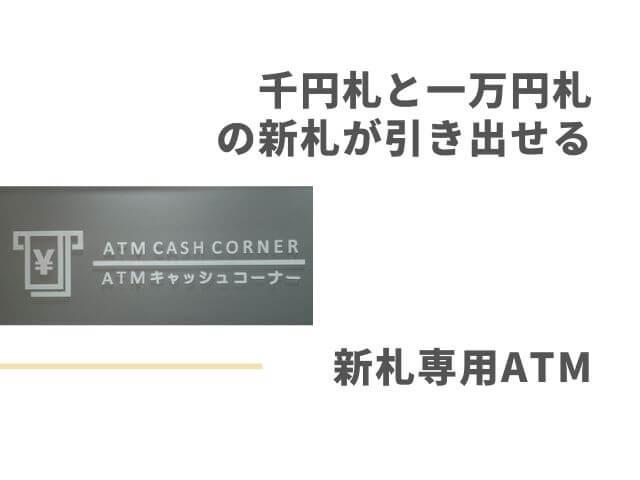 ATMの案内表示の写真 新券専用ATM 千円札と一万円札の新札が引き出せる