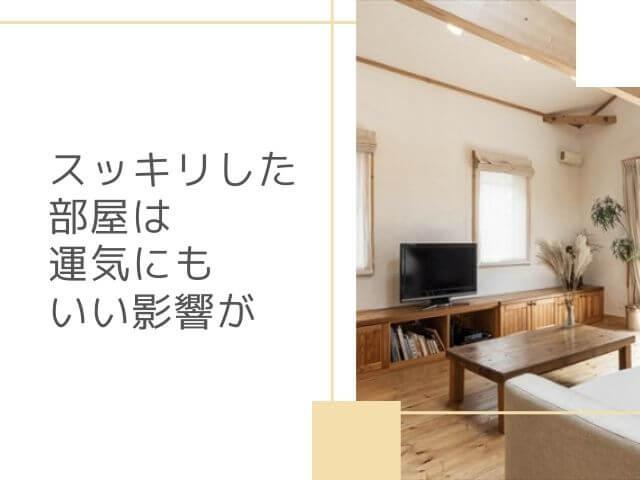 スッキリした部屋の写真 スッキリした部屋は運気にもいい影響が