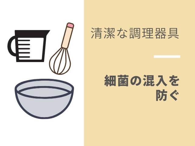 調理器具のイラスト 清潔な調理器具 細菌の混入を防ぐ