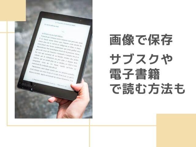 電子書籍の写真 画像で保存 サブスクやで電子書籍で読む方法も