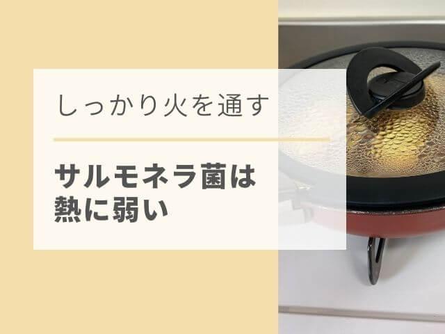 フライパンで焼いてる写真 しっかり火を通す サルモネラ菌は熱に弱い