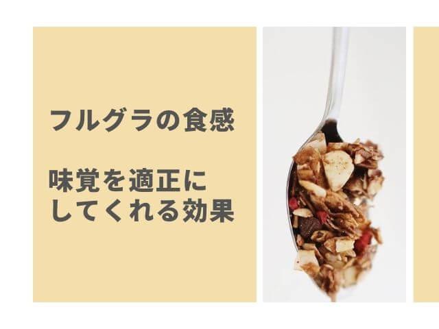 フルグラの写真 フルグラの食感 味覚を適正にしてくれる効果