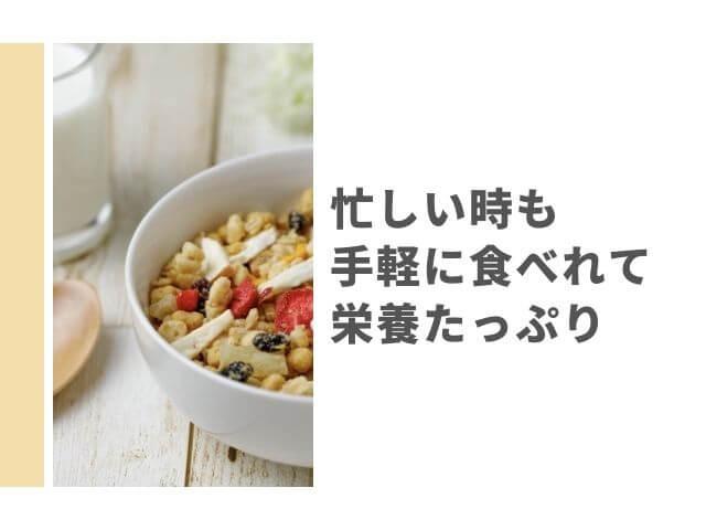 フルグラと牛乳の写真 忙しい時も手軽に食べれて栄養たっぷり