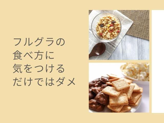 フルグラの写真 大量のおやつの写真 フルグラの食べ方に気をつけるだけではダメ