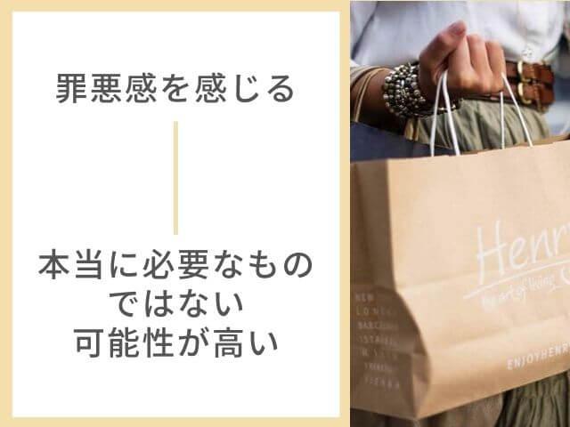 ショッピングバッグを持った女性の写真 罪悪感を感じる 本当に必要なモノではない可能性が高い