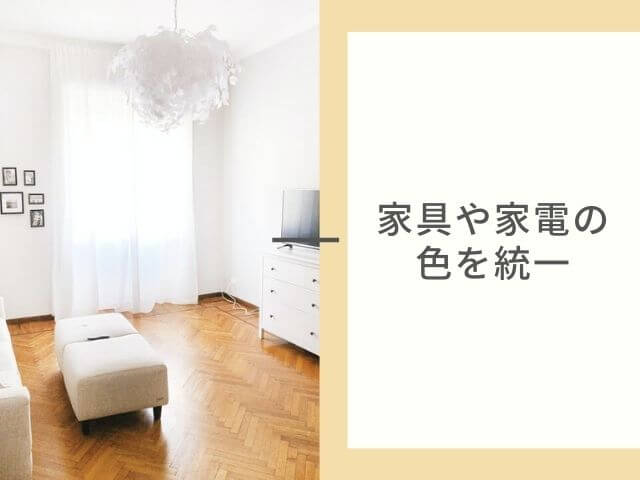 家具の色が統一された部屋の写真 家具や家電の色を統一
