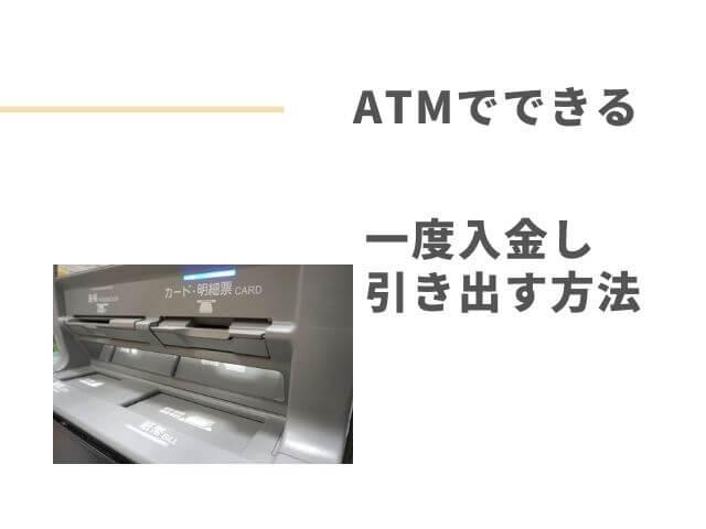 ATMの写真 ATMでできる 一度入金し引き出す方法