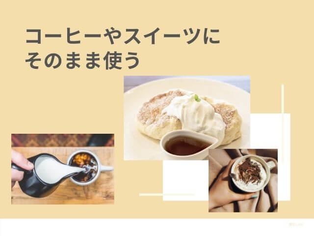 パンケーキの写真 コーヒーにクリームを注いでる写真 コーヒーやスイーツにそのまま使う