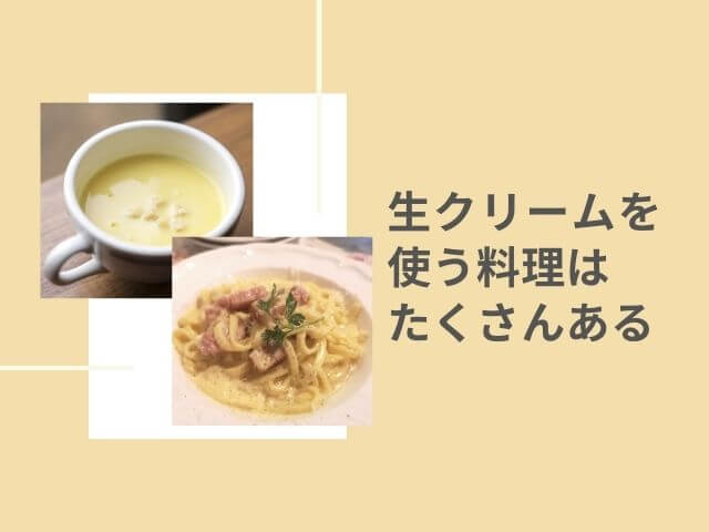 コーンスープの写真 カルボナーラの写真 生クリームを使う料理はたくさんある