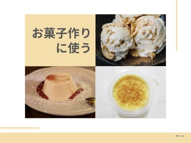プリンの写真 パンナコッタの写真 アイスクリームの写真 お菓子作りに使う