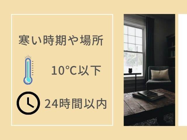 部屋の写真 寒い時期や場所 温度計のイラスト 10℃以下 時計のイラスト 24時間以内