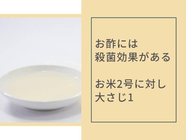 お皿に入った酢の写真 お酢には抗菌効果がある お米2号に対し大さじ1