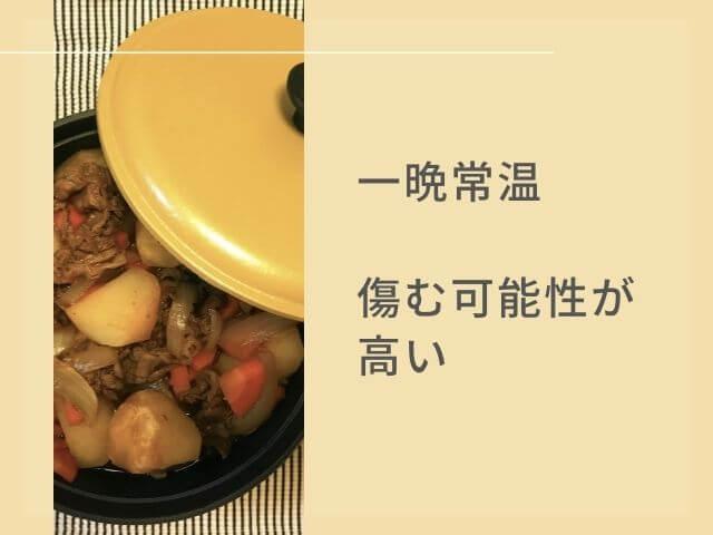 鍋に入った肉じゃがの写真 一晩常温 傷む可能性が高い