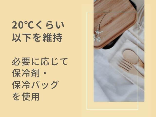 お弁当の写真 20℃くらい以下を維持 必要に応じて保冷剤・保冷バッグを使用