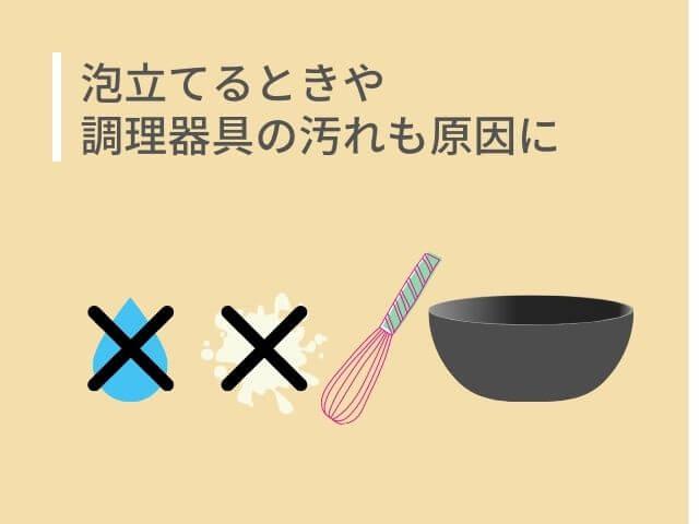 泡立てるときや調理器具の汚れも原因に 水滴のイラスト 汚れのイラスト 泡立て器のイラスト ボールのイラスト