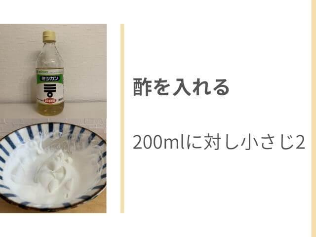 酢の写真 酢を入れて泡立てた生クリームの写真 酢を入れる 200mlに対し小さじ2