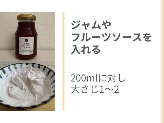 ストロベリーソースの写真 ストロベリーソースを入れて泡立てた生クリームの写真 ジャムやフルーツソースを入れる 200mlに対し大さじ1~2