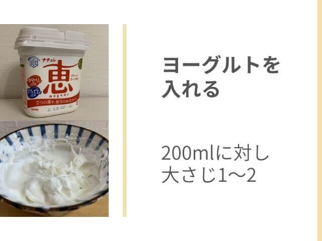 プレーンヨーグルトの写真 プレーンヨーグルトを入れて泡立てた生クリームの写真 ヨーグルトを入れる 200mlに対し大さじ1~2