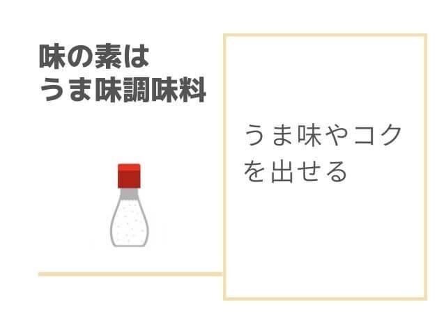 味の素のイラスト 味の素はうま味調味料 うま味やコクを出せる