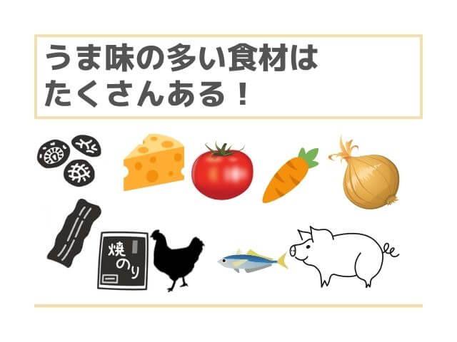 うま味の多い食材のイラスト うま味の多い食材はたくさんある!