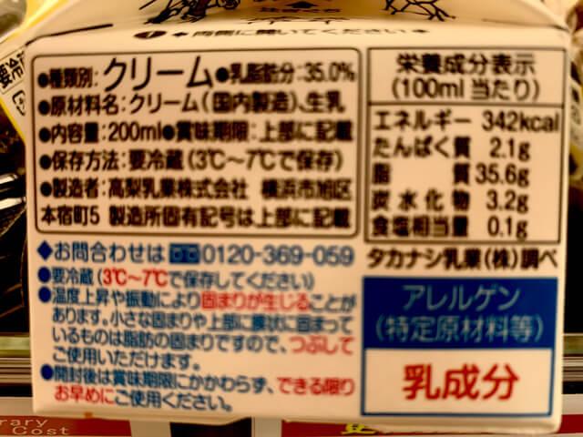 純生クリームのパッケージの写真