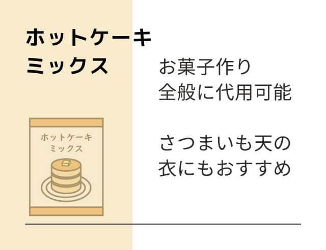ホットケーキミックス お菓子作り全般に可能 さつまいも天の衣にもおすすめ