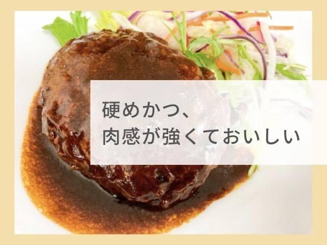ハンバーグの写真 硬めかつ、肉感が強くておいしい