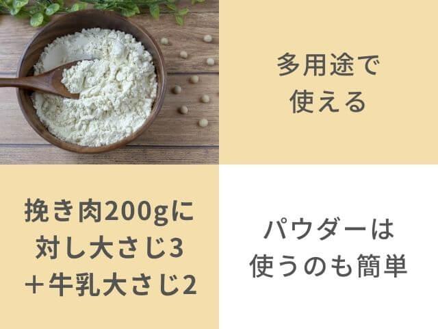 おからパウダーの写真 多用途で使える パウダーは使うのも簡単 挽き肉200gに対し大さじ3+牛乳大さじ2