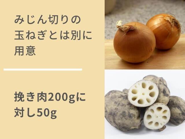 玉ねぎとレンコンの写真 みじん切りの玉ねぎとは別に用意 挽き肉200gに対し50g
