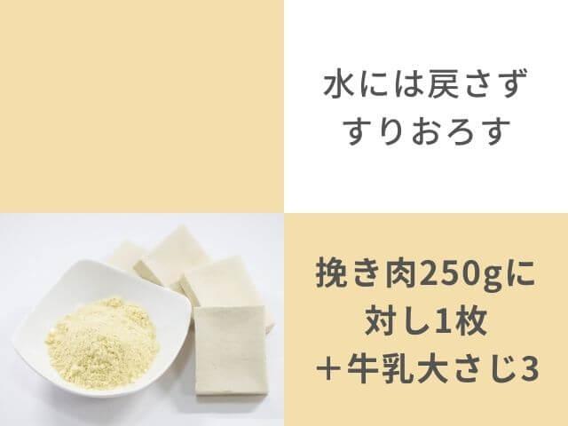 高野豆腐・すりおろした高野豆腐の写真 水には戻さずすりおろす 挽き肉250gに対し1枚+牛乳大さじ3