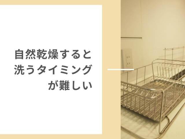 水切りかごの写真 自然乾燥すると洗うタイミングが難しい