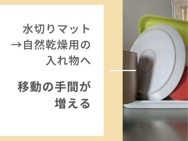 自然乾燥してる写真 水切りマット→自然乾燥用の入れ物へ 移動の手間が増える