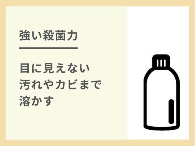 洗剤のイラスト 強い殺菌力 目に見えない汚れやカビまで溶かす