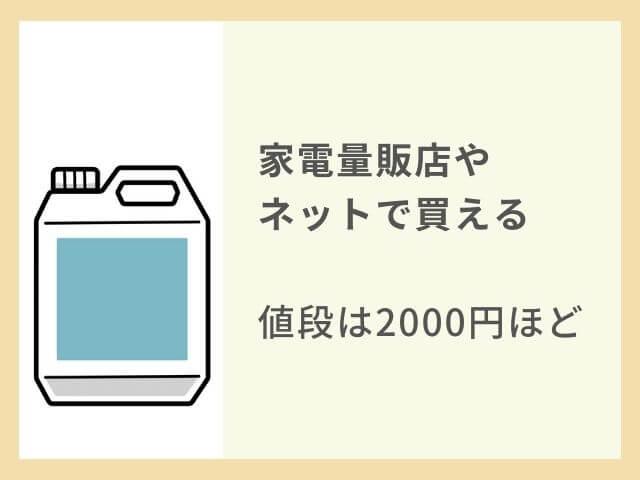 洗剤のイラスト 家電量販店やネットで買える 値段は2000円ほど