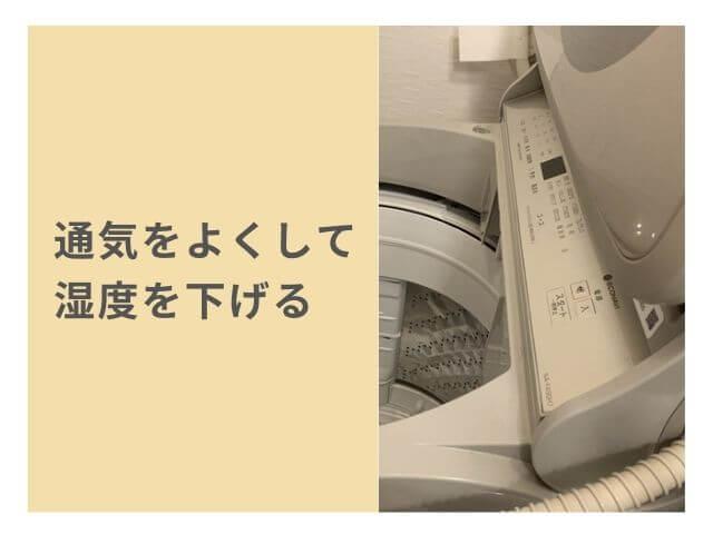 フタの開いた洗濯機の写真 通気をよくして湿度を下げる
