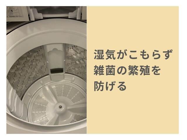 中身が空っぽの洗濯機の写真 湿気がこもらず雑菌の繁殖を防げる
