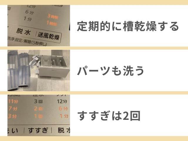 洗濯機の送風乾燥ボタンの写真 定期的に槽乾燥する 洗濯機のパーツの写真 パーツも洗う 洗濯機のすすぎボタンの写真 すすぎは2回