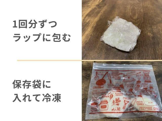 みじん切りの玉ねぎをラップに包んだ写真 1回分ずつラップに包む ラップに包んだ玉ねぎを保存袋に入れた写真 保存袋に入れて冷凍